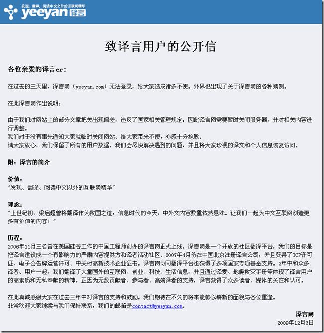 译言网致用户的公开信