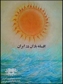 تصویر روی جلد کتاب افسانه باران در ایران