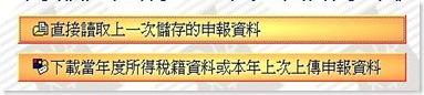 97報稅軟体-6