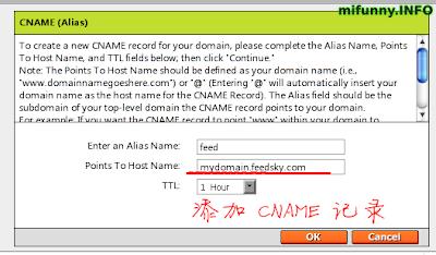添加域名 CNAME 记录