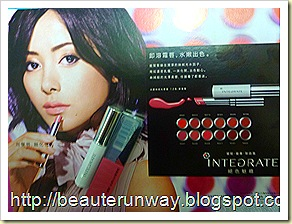 Shiseido Integrate lipstick