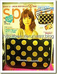 Tsumori Chisato Spring Magazine
