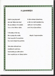 σάρωση0017 (2)