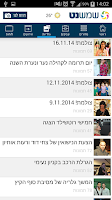 Screenshot of שמשנט חדשות בית שמש ומטה יהודה