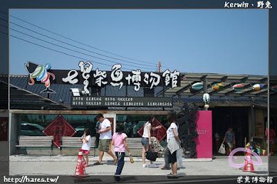 [花蓮] 七星柴魚博物館|花東旅六