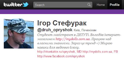 druh_opryshok на twitter