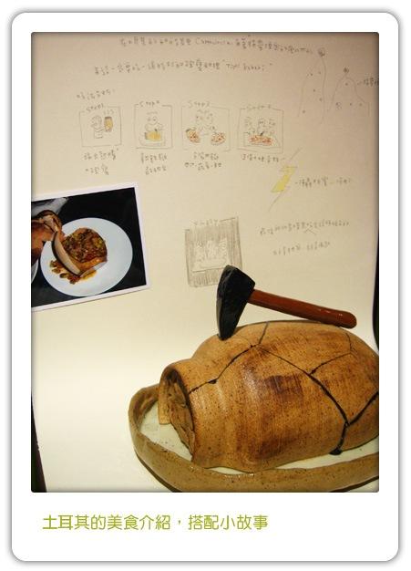 7- 土耳其美食