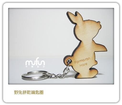 野兔餅乾鑰匙圈