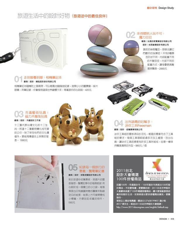 9912 designy設計雜誌