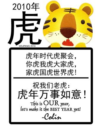 CNY Greeting (Tigers Version)