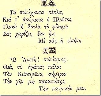 ΑΝΔΡΕΑΣ ΚΑΛΒΟΣ - ΩΔΑΙ4