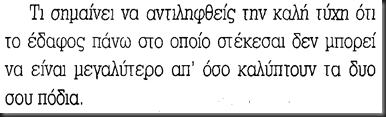 ΦΡΑΝΤΣ ΚΑΦΚΑ  - ΑΦΟΡΙΣΜΟΙ2