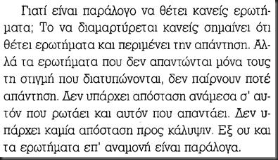 ΦΡΑΝΤΣ ΚΑΦΚΑ  - ΑΦΟΡΙΣΜΟΙ13