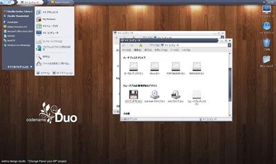 DUO,windows style xp theme download,xp佈景主題vista,visual styles,xp佈景主題教學下載,桌面改造,桌面美化,破解xp佈景主題限制