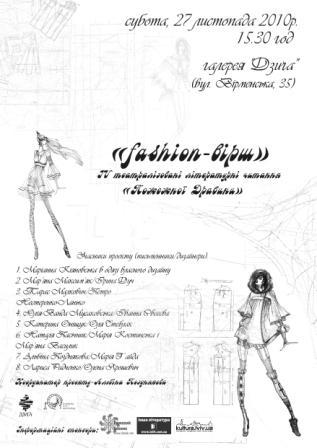 «fashion-вірш» на фестивалі Драбина
