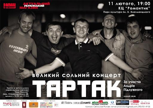 Великий сольний концерт гурту Тартак у Львові