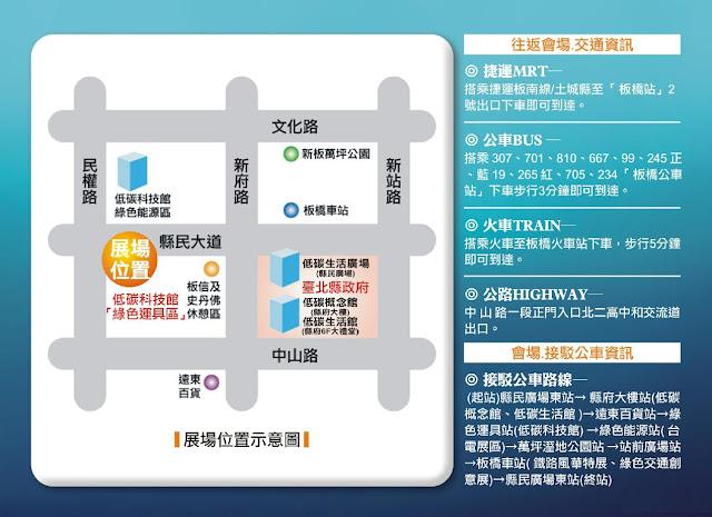 2009低碳博覽會-博覽會場地相關位置圖.jpg
