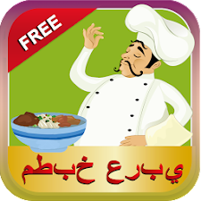 Arabian Delicious Dishes