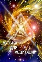 Музыка для медитаций