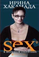 И. Хакамада. SEX в большой политике. Самоучитель self-made woman
