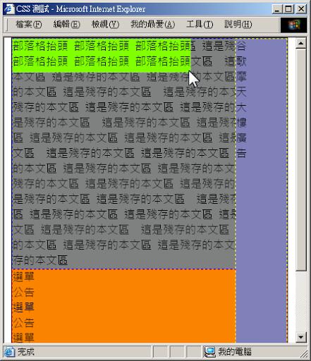 IE6 調整『部落格抬頭』區塊後之情形