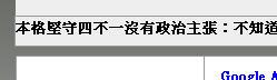 修正後 IE6 可正常顯示