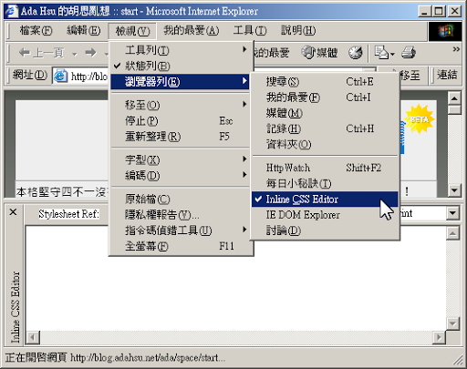 Inline CSS Editor 畫面
