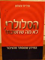 """הספר """"הסלולרי לא מה שחשבת"""" - מאת איריס עצמון"""