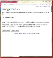 Googleと同期
