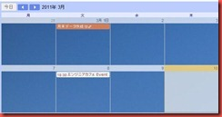 カレンダー月