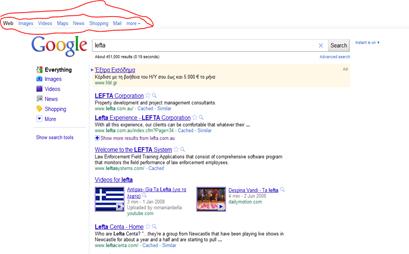τι ειναι το Universal search