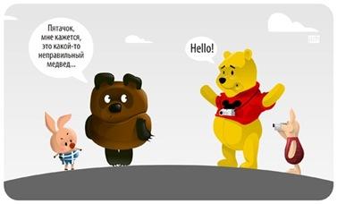 Неправильный медведь