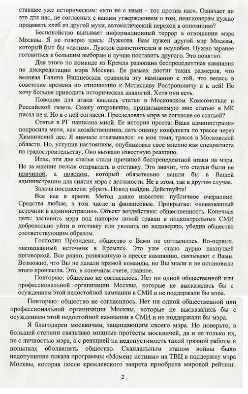 письмо Лужкова 2