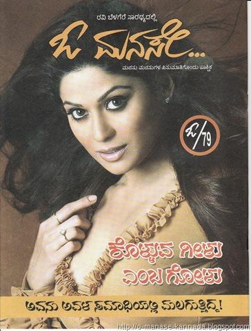 http://o-manase-kannada.blogspot.com