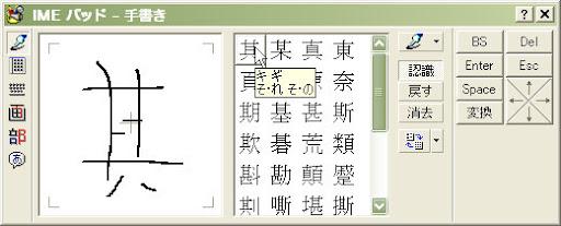 IME手書き入力1