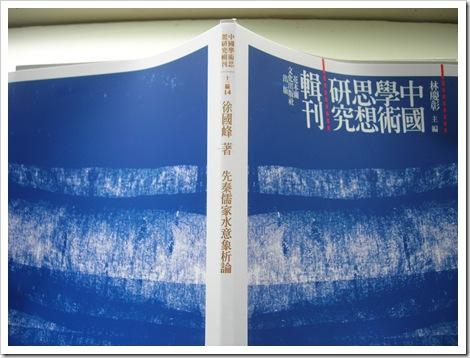 國峰碩論出版照