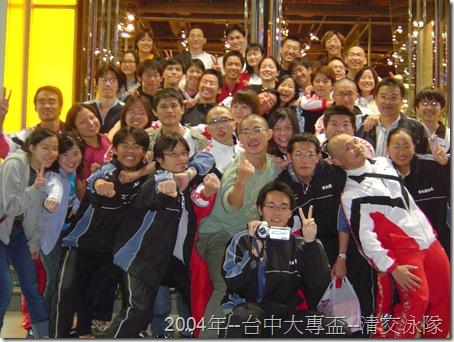 2004.3台中大專盃_慶功宴後大合照