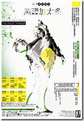 30dance2010