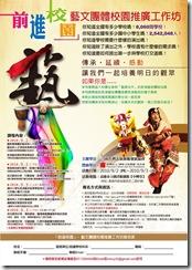 (重傳)0702-三彩堂-國藝會-A4-150P-雪銅-單-1000張((自取))
