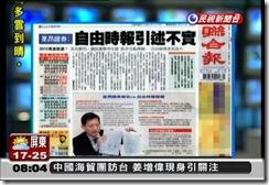 0326080448DVB-T民視新聞台