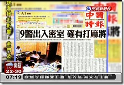 0608071909DVB-T民視新聞台