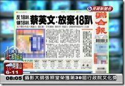 0114080528DVB-T民視新聞台