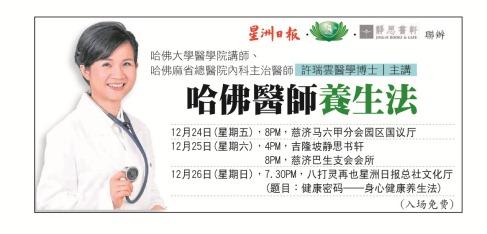 許瑞雲醫師健康講座