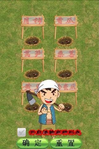 玩娛樂App|农田屏免費|APP試玩