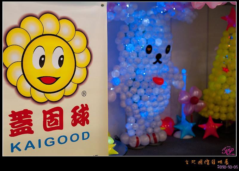 台北國際發明展
