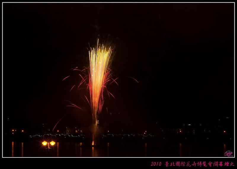 2010 臺北國際花卉博覽會開幕煙火之FA85mmSoft