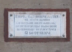 Мемориальная доска на здании флотского полуэкипажа
