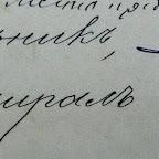 Автограф градоначальника К.М. Тикоцкого