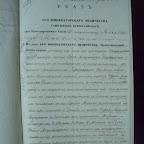 Указ о присвоении А.Ш. Рафаловичу статуса почетногопотомственного гражданина ГАНО Ф. 230, оп. 1, д. 5359.