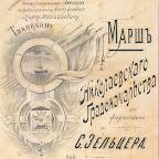 Обложка нот марша Николаевского градоначальства С. Зельцера